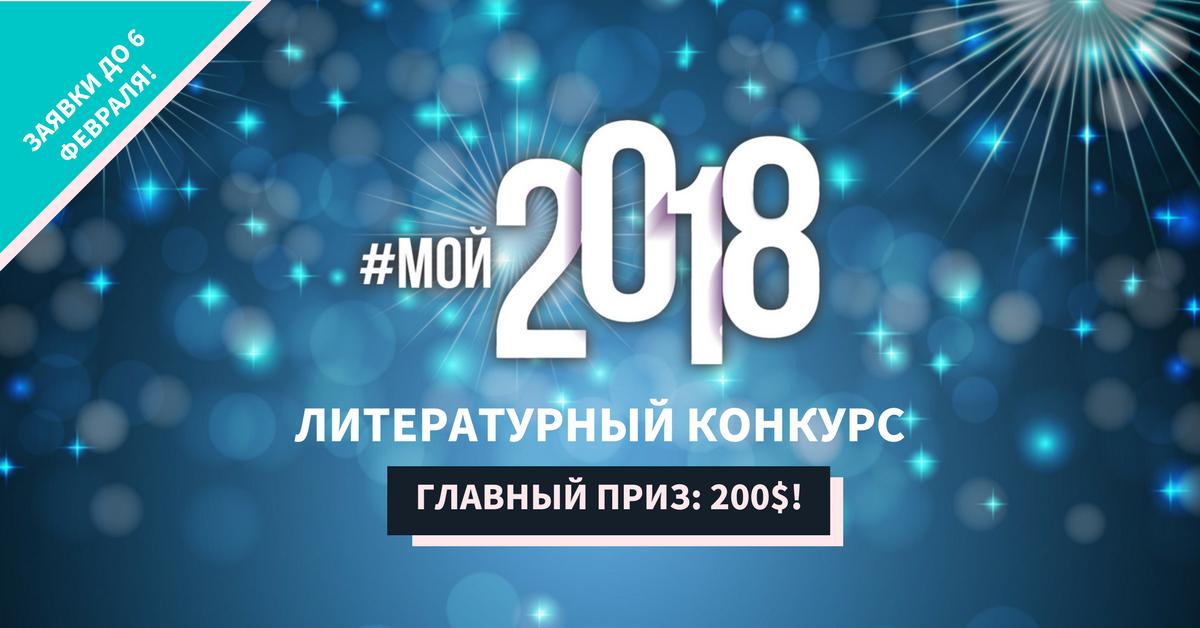 Международные литературные конкурсы 2018 с денежными призами