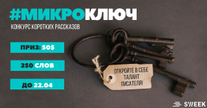"""конкурс коротких рассказов """"микроключ"""""""